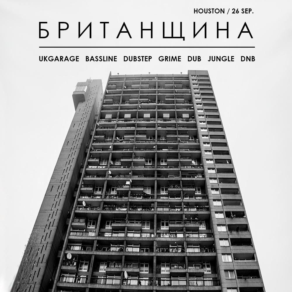 Афиша Самара БРИТАНЩИНА 26.09 / Eartical Sound пять лет