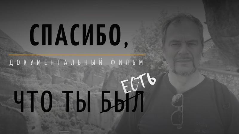 Спасибо, что ты ЕСТЬ Трейлер к документальному фильму памяти Андрея Шмакина