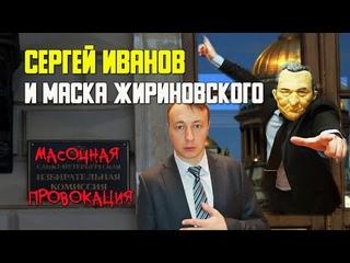 Сергей Иванов и 😷 Жириновского   МАСОЧНАЯ ПРОВОКАЦИЯ
