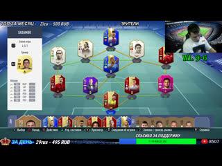НОЧНАЯ WL! FIFA 19 PS 4
