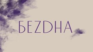 Подкаст «БеzDна» - Выпуск 1 ( Пилот)