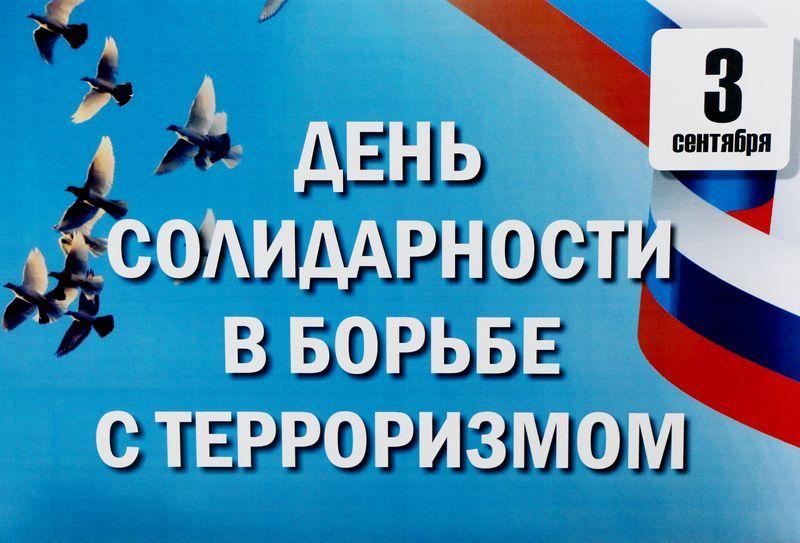 В муниципалитетах Ростовской области 3 сентября пройдут памятные мероприятия