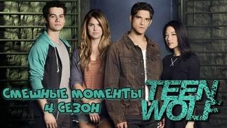 Волчонок (Teen Wolf) Смешные моменты 4 сезон