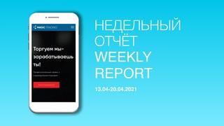 Magic Trading: Weekly Report / Недельный Отчёт