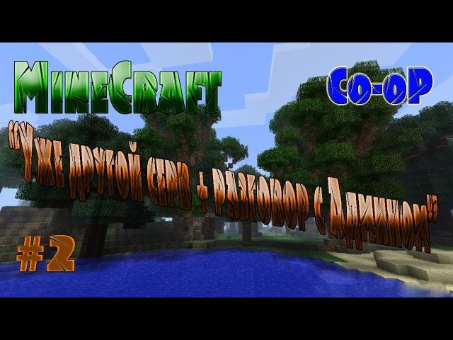 MineCraft Co-oP. Другой серв разговор с админом