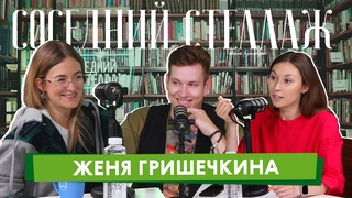 Женя ГРИШЕЧКИНА: Smetana TV, КВН и женский юмор