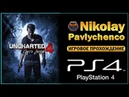 Uncharted 4 ch1 rus