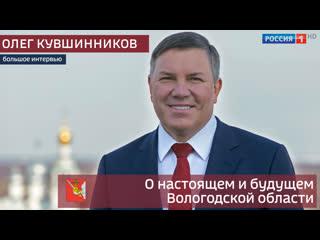 О настоящем и будущем: большое интервью губернатора Вологодской области