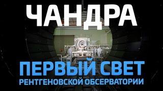 Чандра. Первый свет легендарной рентгеновской обсерватории