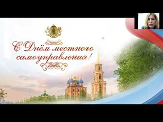 Онлайн экскурсия и мастер-класс по вопросам развития ТОС в г. Рязани