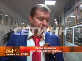 Наезд депутата на полицейского обсудили на заседании гордумы
