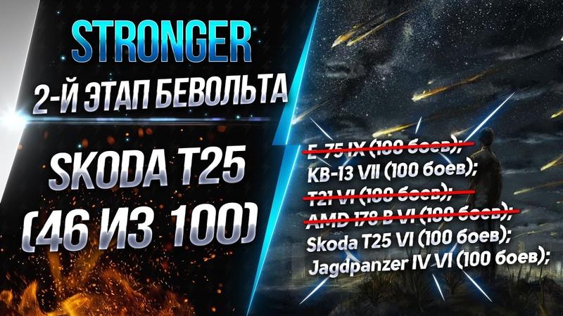 Stronger 2 й этап: Skoda T25 Нашкодим по полной 46 из 100