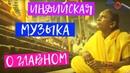 Красивая Индийская Ритмическая Музыка. Клип об Индии Культура и традиции индийцев. Free music