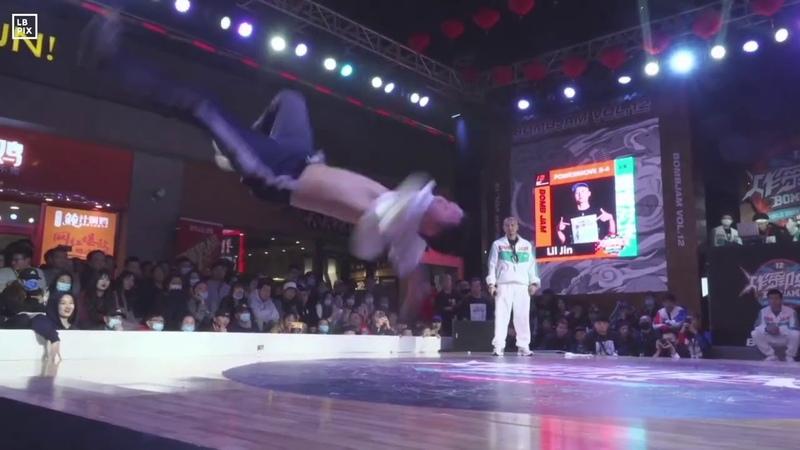 LIL JIN vs WU SHIHAO Powermove Top8 @ BOMBJAM vol.12   LB-PIX