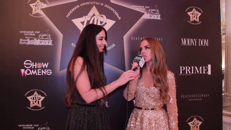 Showwomens интервью с орган м престижной Премии в области Красоты и медиа Юлией Ефременковой