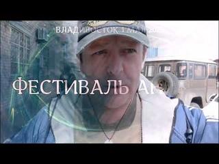 Фестиваль Анимэ во Владивостоке 1-3 мая 2021 Дмитриев Дмитрий