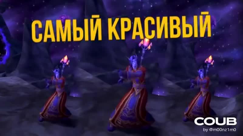Цвет Эльфа Бездны Синий ЗА АЛЬЯНС