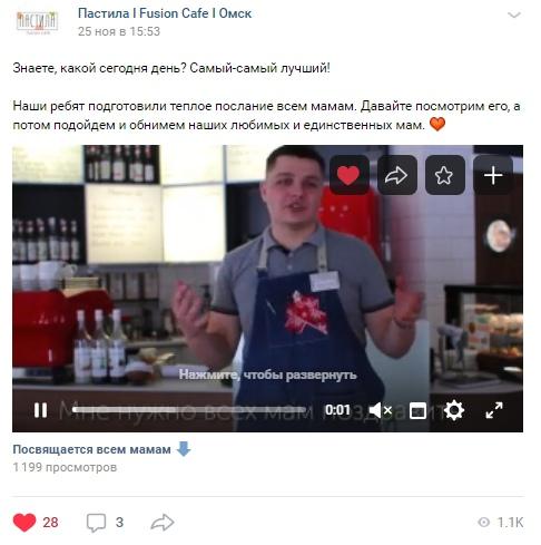 Как заполнить кафе гостями с помощью SMM., изображение №21