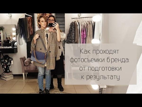 Фотосъемка сумок для Stia Bags: как проходит организация в сжатые сроки.
