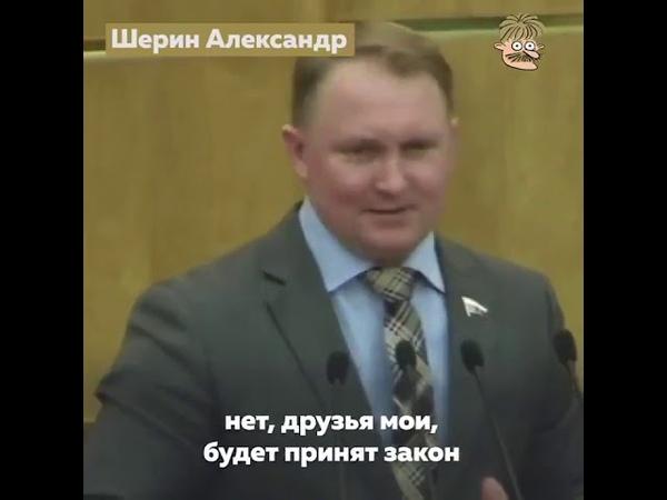 У жителей РФ должно быть чувство страха и голода Шерин Александр
