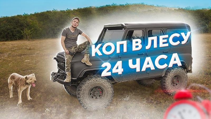 КОП с Ночевкой 24 Часа в ЛЕСУ Копал с металлодетектором RUTUS ALTER 71