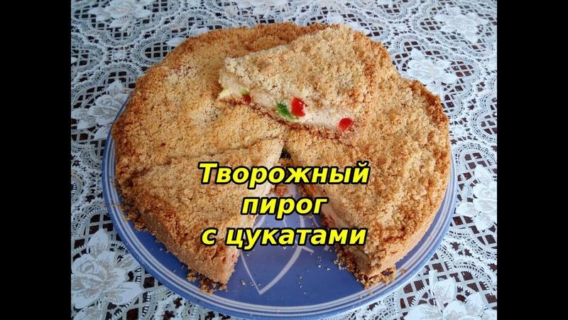 Творожный пирог с цукатами Curd pie with candied fruits
