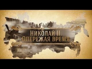 Николай II. Опережая время