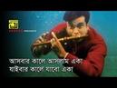 Ashbar Kale Ashlam Eka | আসবার কালে আসলাম একা | Manna Purnima | James | Moner Sathe Juddha