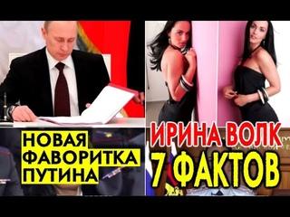 Вы будете удивлены: Кто такая Ирина Волк 7 фактов. Кому на самом деле Путин присвоил Генерал-майора