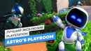 ASTRO's PLAYROOM обзор - ЭЧ3D