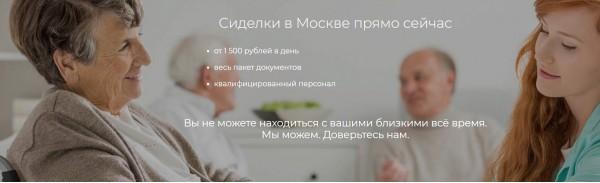 Услуга перевозки лежачих больных в Московской области