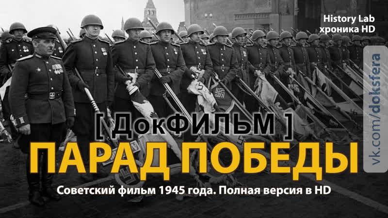 Парад Победы. Советский фильм 1945 года. Полная версия ДокСФЕРА