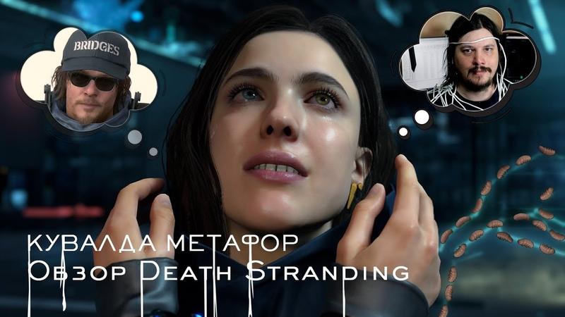 Кувалда метафор Обзор Death Stranding