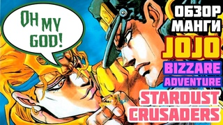 Обзор манги JOJO's Bizarre Adventure: STARDUST CRUSADERS | OH MY GOD!!!