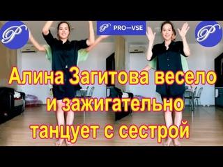 Алина Загитова весело и зажигательно, танцует с сестрой