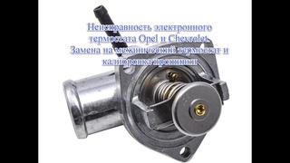 Opel Astra H   ЧИП тюнинг и калибровка под механический термостат