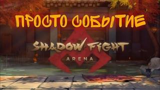 ВРЫВАЕМСЯ В СОБЫТИЕ АРЕНЫ, Shadow Fight Arena