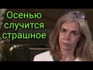 ☣️ ВИРУСНАЯ РЕВОЛЮЦИЯ изменит этот мир до неузнаваемости‼️ Ольга Четверикова.