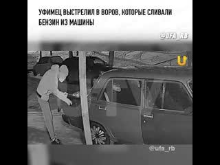 Уфимец выстрелил в воров, которые сливали бензин из машины