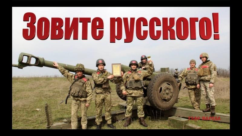 ✔ Зовите русского он проблему решит