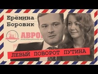 Белорусский социализм споткнулся об экономику России (Ерёмина, Боровик)