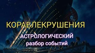 Кораблекрушения с точки зрения Мунданной Астрологии // Обучение Джйотиш