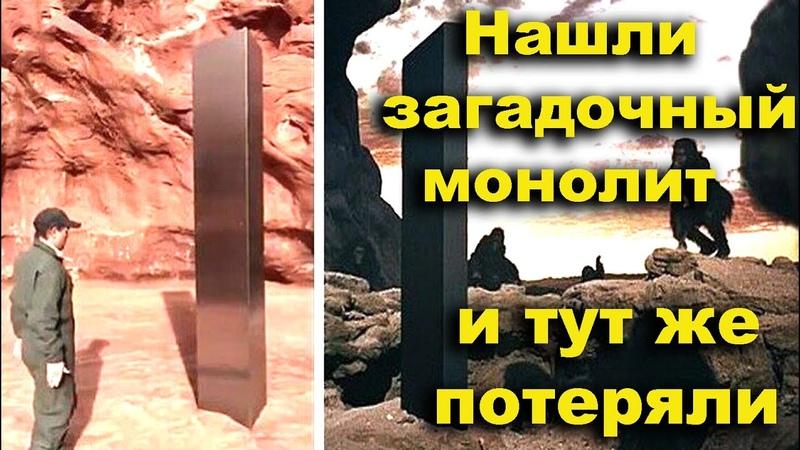 В пустыне нашли загадочный монолит и тут же потеряли