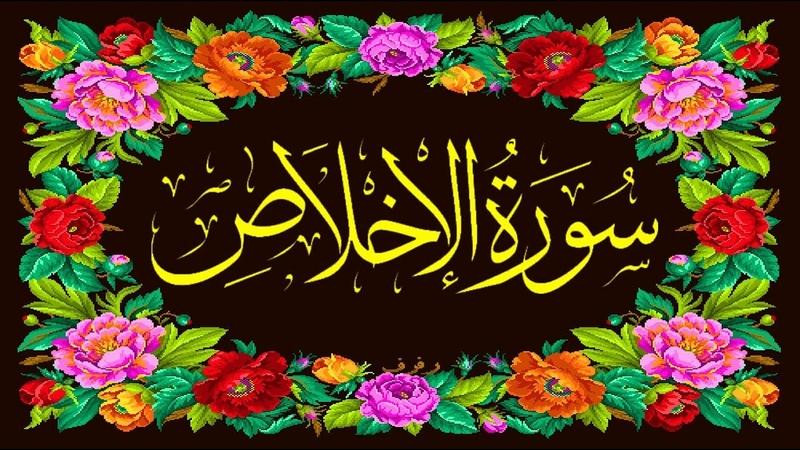 القران الکریم _ سورة الاخلاص _ 112 _ QURAN _ surah al ikhlas