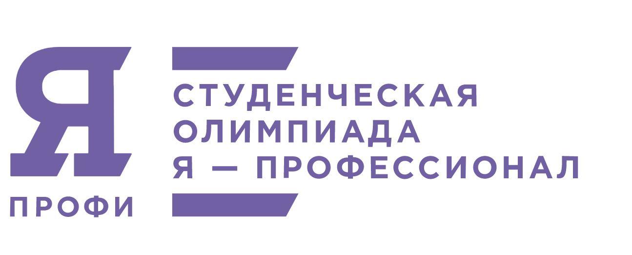 Стартовала регистрация на олимпиаду «Я — профессионал»