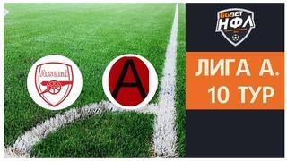Лига А. 10 тур. Adrenaline - Арсенал
