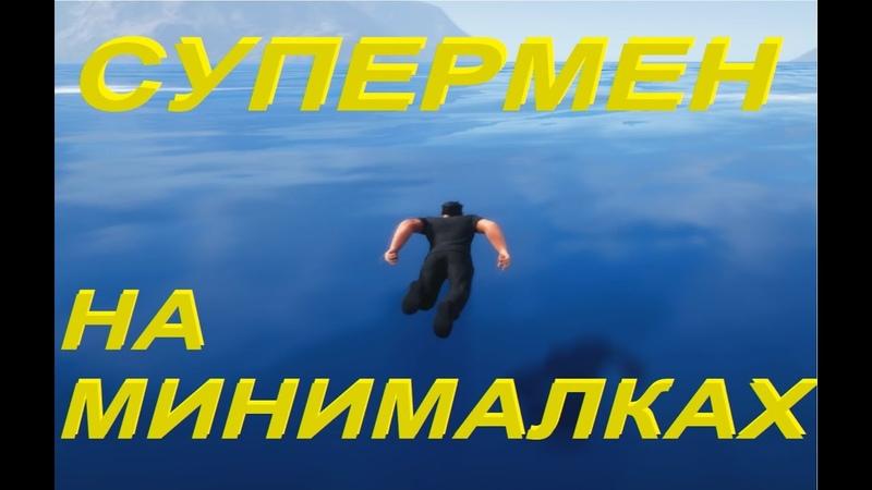 UNDEFEATED - СУПЕРМЕН БЕЗ КОСТЮМА
