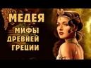 Сериал «Мифы Древней Греции», фильм «Медея – Любовь несущая смерть», 16 серия, HD
