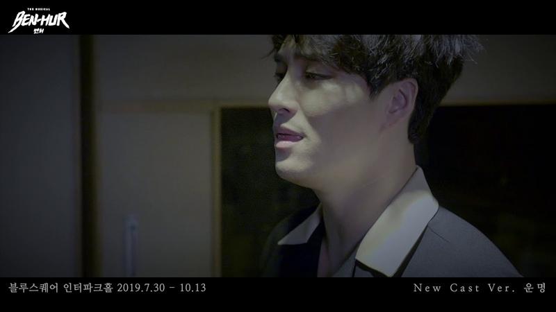 Мюзикл Бен гур M V 2019 뮤지컬 벤허 운명 민우혁