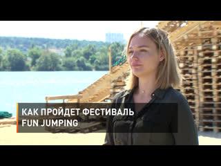 Как пройдет фестиваль Fun Jumping